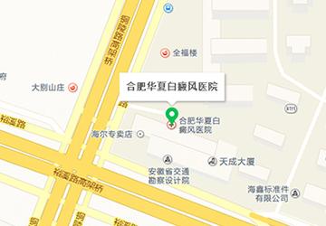 合肥华夏白癜风医院位置